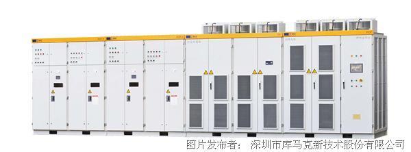 库马克 通用异步机ES9000高压变频器(分体机)
