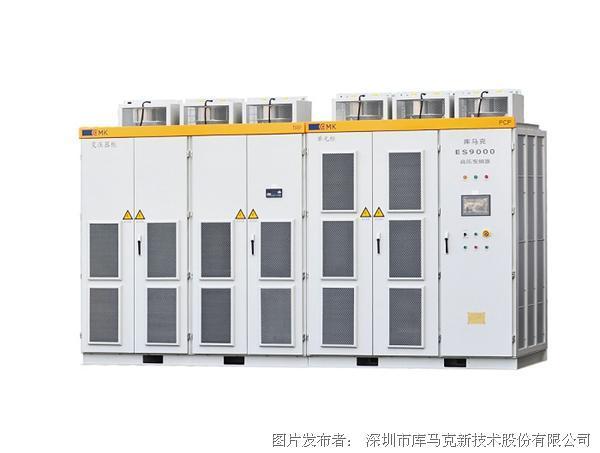 库马克 四象限ES9000高压变频器