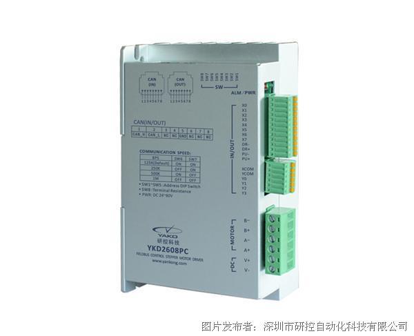 研控YKD2608PC总线型步进驱动器