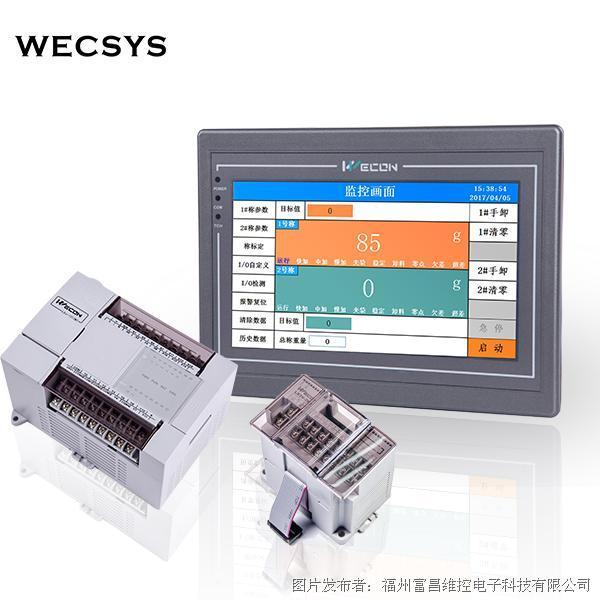 维控Wecsys单头称专用称重系统
