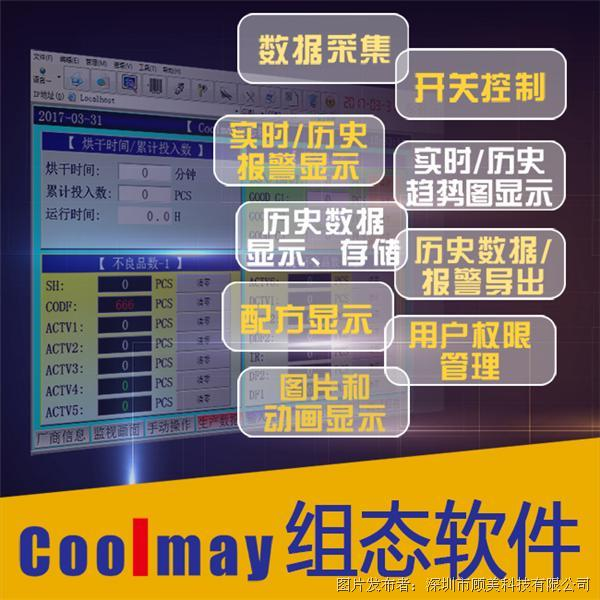 Coomay 組態軟件