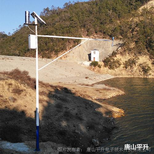 唐山平升 水库监测终端、水库监控设备