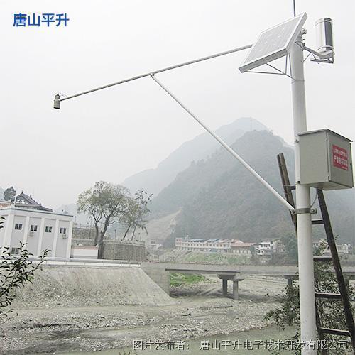 唐山平升 液位监测报警装置、液位远程监控设备