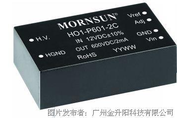 金升阳HO1系列高压电源