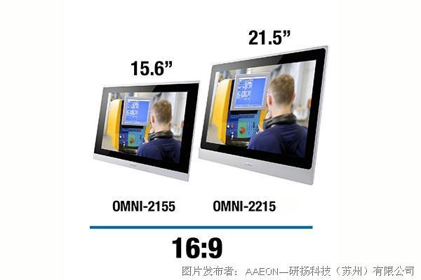 研扬科技 OMNI系列模块触控屏