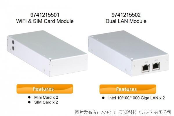 研扬科技 OMNI系列模块- I/O模块