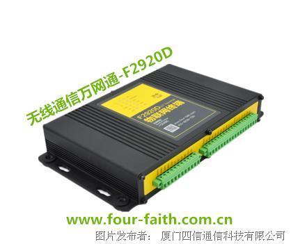 四信F2920D物联网终端设备