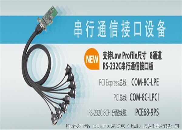 RS-232C/422/485串行通信系列产品