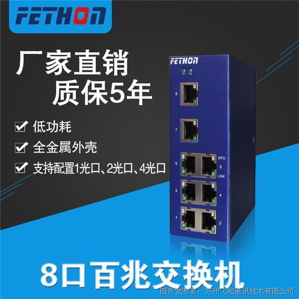 飞崧交换机 ESD108 工业级8口百兆非网管以太网交换机