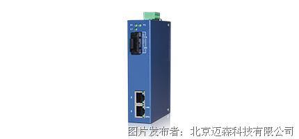 迈森科技 SMC3百兆工业级光电转换器