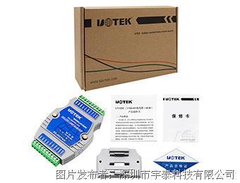 宇泰科技 UT-5202 RS-232/RS-485轉2PORT RS-485導軌式集線器