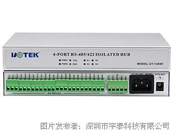 宇泰科技 UT-1304H 4口RS-485/422集线器(HUB)