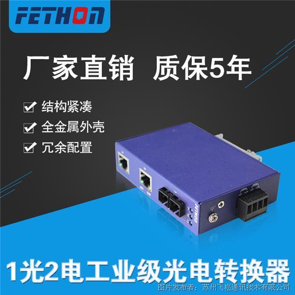 飞崧交换机 1光2电光纤收发器ESD103工业级光纤收发器