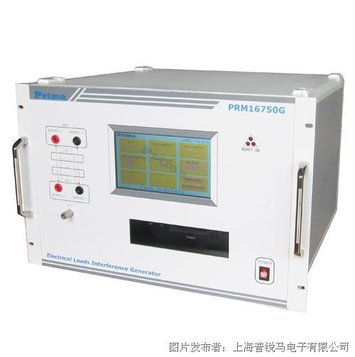 普锐马PRM16750G汽车电源故障模拟发生器