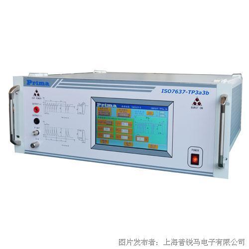 普锐马ISO7637 TP3a3b汽车干扰模拟器
