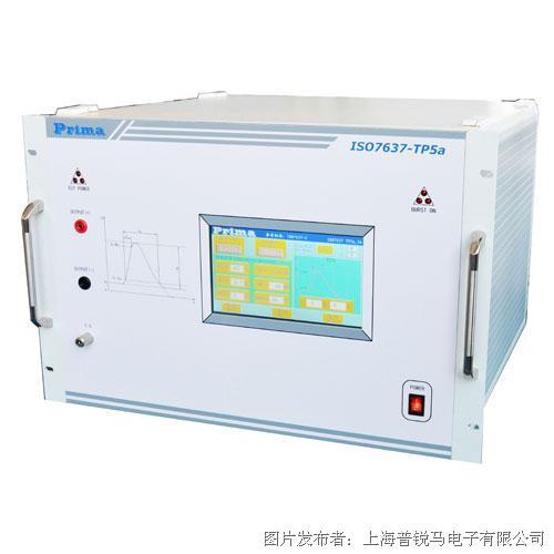 普锐马ISO7637TP5a、P5b汽车干扰模拟器