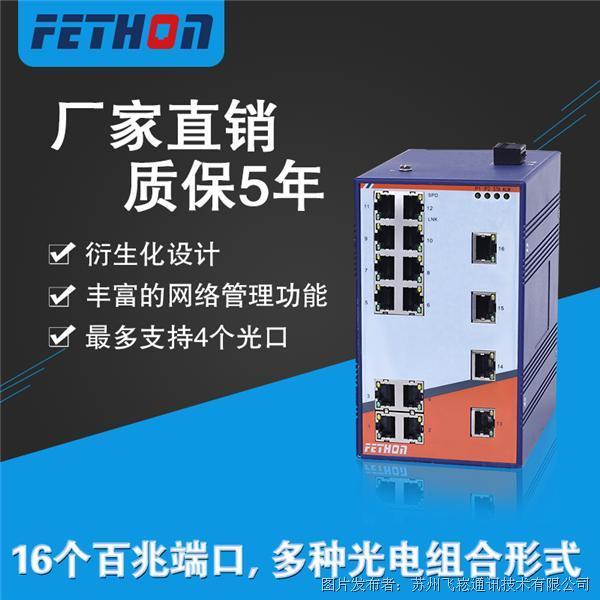 飞崧ESD216M 16口百兆网管以太网交换机
