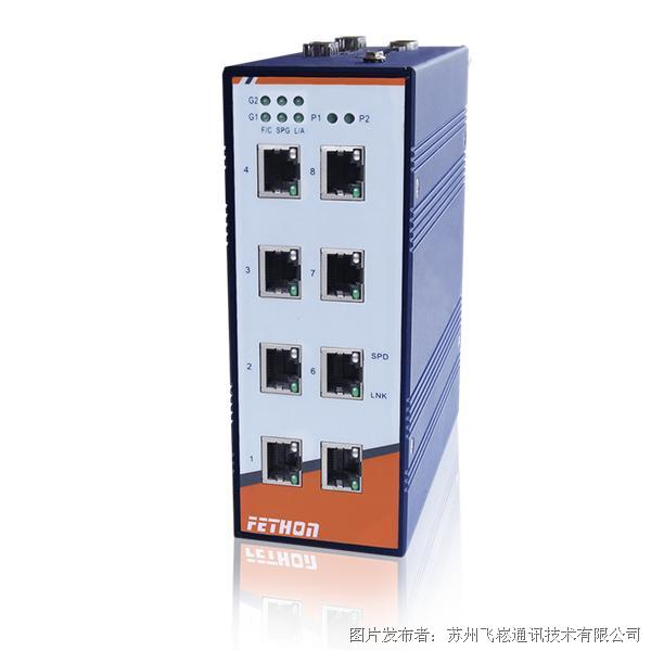 飞崧 ESD210-2G 导轨千兆以太网交换机