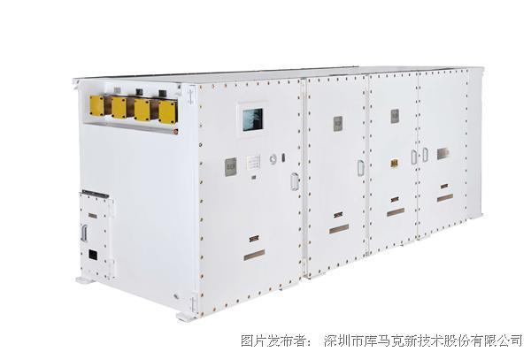 库马克 BPJV-1600/3.3矿用防爆高压独立组合变频器