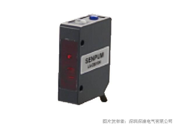 SENPUM LA-C系列背景抑制型激光传感器