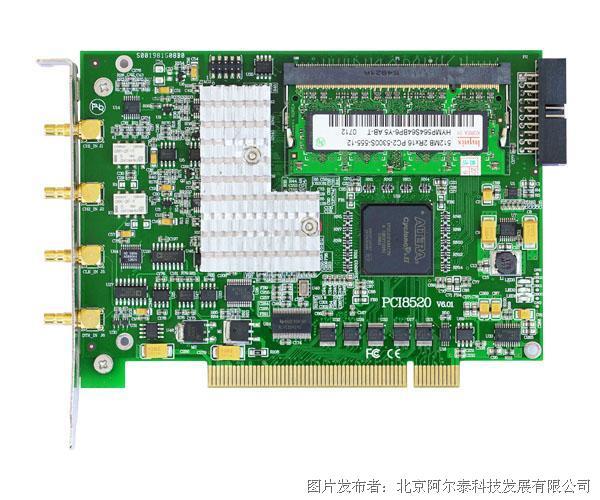 北京阿尔泰 PCI8520数据采集卡