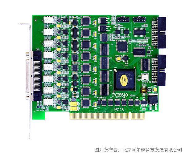 阿尔泰科技PCI8510采集卡 PCI采集卡 8路16位同步采集卡