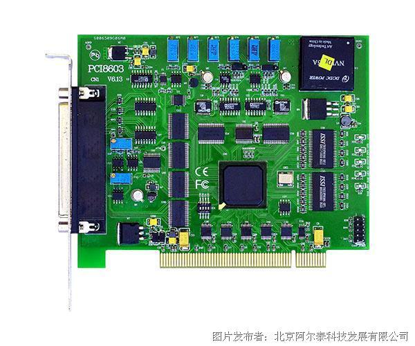 阿尔泰科技-PCI8603任意波形发生1MS/s 12位 带AD、DIO