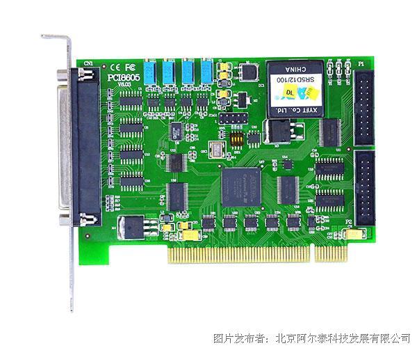 阿尔泰科技 PCI8605模拟量输入1MS/s 12位 32路2个AD芯片