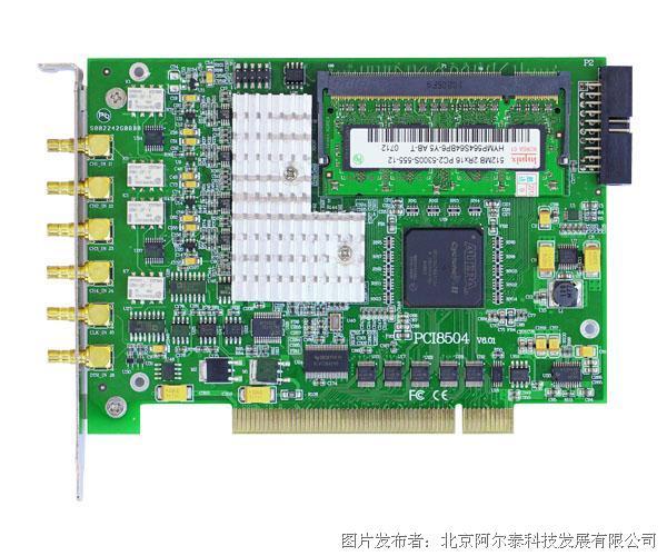 阿尔泰科技 PCI8504高速同步采集卡14位40M4路同步PCI模拟采集卡