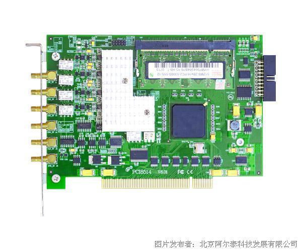 阿尔泰PCI8514B数据采集卡,每通道80MS/s采样14位4路同步采集