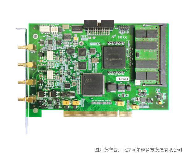 阿尔泰科技PCI8554 PCI总线数字化仪