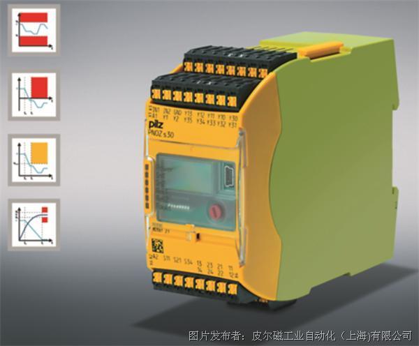 皮尔磁PNOZ s30安全继电器