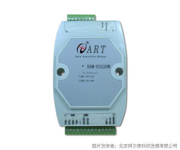 北京阿尔泰DAM-E3220M RS232/RS485型Modbus网关以太网模块