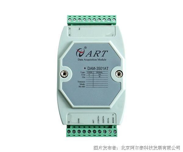 阿尔泰科技DAM-3501A单项电量采集模块
