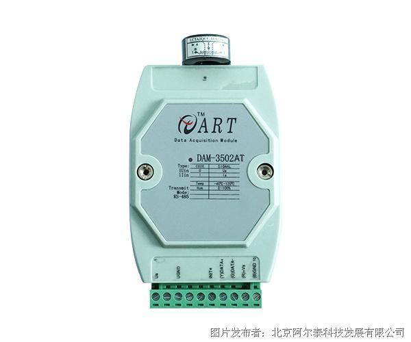 阿尔泰科技DAM-3502A/T  单项电量采集模块
