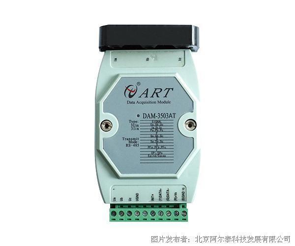 阿尔泰科技DAM-3503A/T三相三项电量采集模块