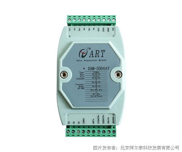 阿尔泰科技DAM-3504A/T三相电量采集模块