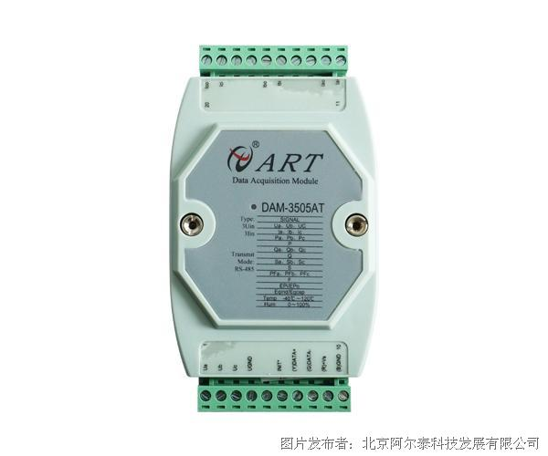 阿尔泰科技DAM-3505A 三相电量采集模块