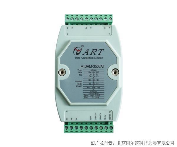 阿尔泰科技DAM-3506三相三线制全参数交流电量采集模块