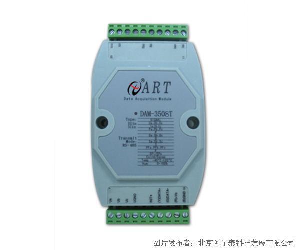 阿尔泰科技三相全参数交流电量采集模块DAM-3508(T)