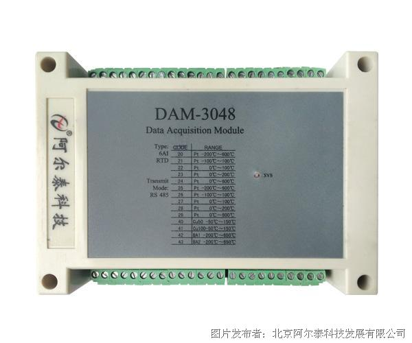 DAM3048北京阿尔泰科技14路热电阻采集模块485通讯温度采集模块