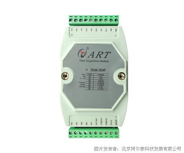 阿尔泰科技16位 100Hz 8路高速模拟量输入模块DAM-3054P