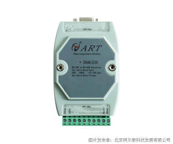隔离RS232转RS485转换模块 阿尔泰科技DAM3210A研华ADAM-4520