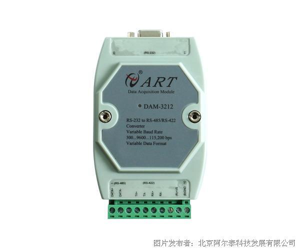 阿尔泰科技DAM-3212隔离RS-232转RS-485/RS-422
