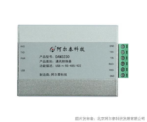阿尔泰DAM-3230工业级,光隔离接口转换器USB转RS-485/RS-422