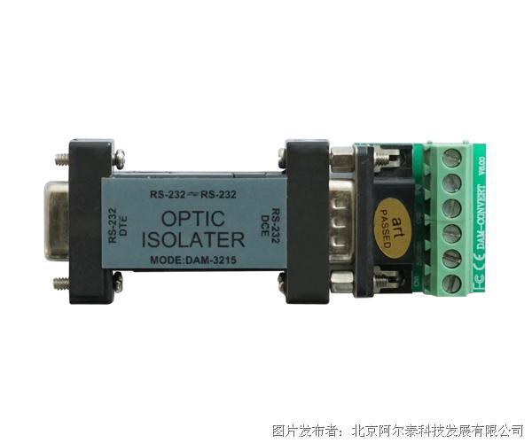 阿尔泰科技RS-232串口光电隔离器DAM-3215