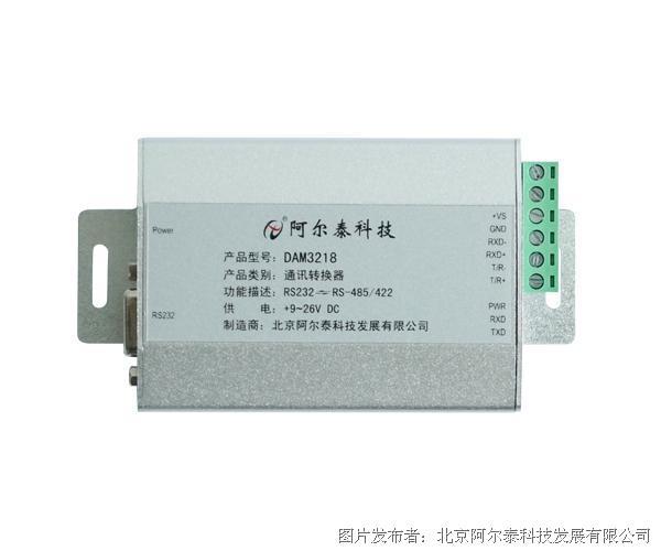 阿尔泰科技外挂式RS-232到RS485/422光电隔离转换器DAM-3218