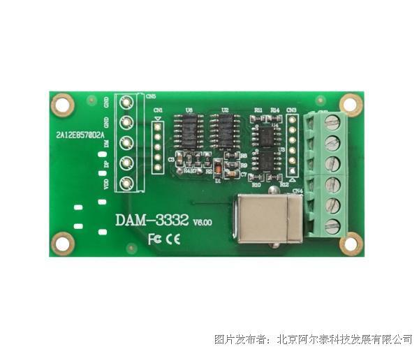 北京阿尔泰DAM-3332嵌入式USB转RS-485/422高速转换器