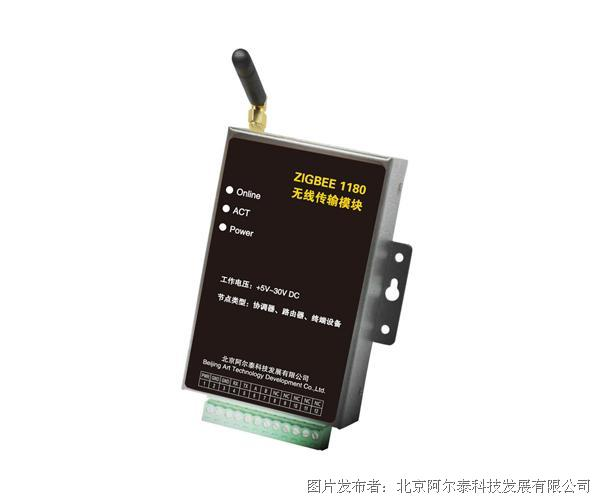 Zigbee无线传输模块,协调器,路由,终端设备Zigbee1180