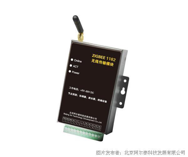 阿尔泰科技可直接连接串口设备实现数据透明传输功能 ZigBee1182